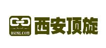 西安顶旋企业管理有限公司