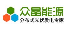 北京众晶能源科技有限公司