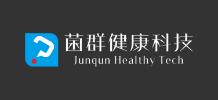 菌群健康科技