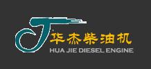 潍坊市华杰柴油机有限公司