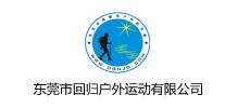 东莞市回归户外运动有限公司