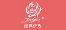 广州市经典伊秀化妆品有限公司