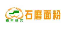 新河嘉丰绿元石磨面粉厂