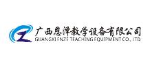 广西恩泽教学设备有限公司
