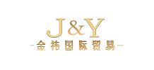 金祎国际贸易上海有限公司