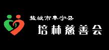 盐城市阜宁县培林慈善会