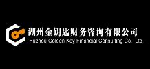 湖州金钥匙财务咨询有限公司