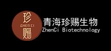 青海珍赐生物科技有限公司