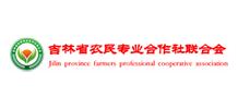 吉林省农民专业合作社联合会
