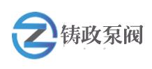 上海铸政泵阀有限公司