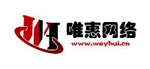 安徽唯惠网络科技有限公司
